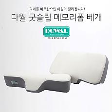 [DOWAL] 이태리 다월 굿슬립 메모리폼 경추베개 2P