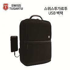 [스위스투가르투]USB팩백