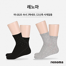 [레노마] 미니도트 숙녀 2족세트 / 고신축 사계절용